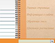 Сайт, школьное расписание онлайн